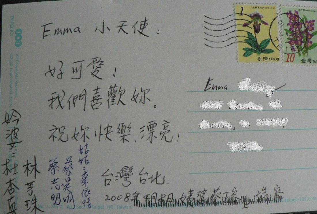 Taiwan 2008